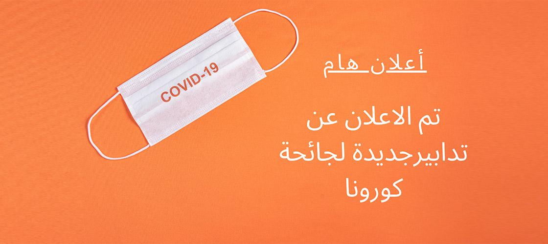 قيود وتدابير جديدة لمنع انتشارجائحة فيروس كورونا
